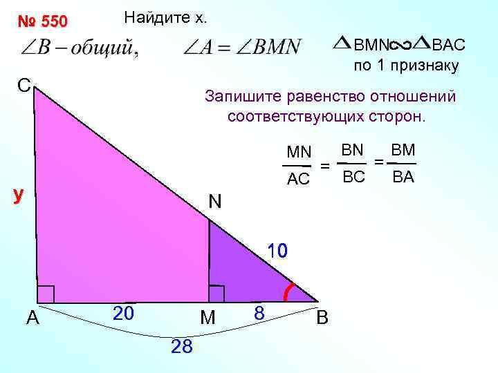 № 550 Найдите x. BMN BAC по 1 признаку С Запишите равенство отношений соответствующих