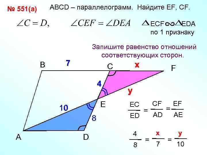 АВСD – параллелограмм. Найдите EF, CF. № 551(а) ECF EDA по 1 признаку B