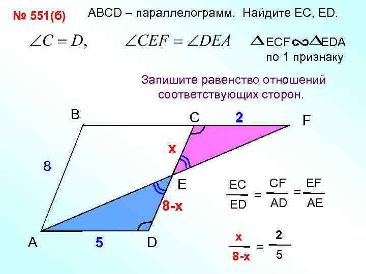 АВСD – параллелограмм. Найдите EС, ED. № 551(б) ECF EDA по 1 признаку Запишите