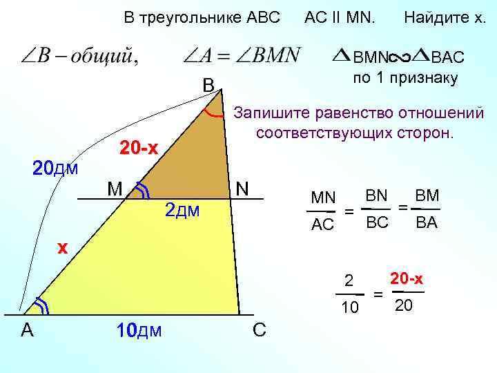 В треугольнике АВС AC II MN. BMN BAC по 1 признаку B 20 дм