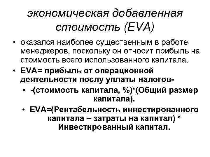 экономическая добавленная стоимость (EVA) • оказался наиболее существенным в работе менеджеров, поскольку он относит