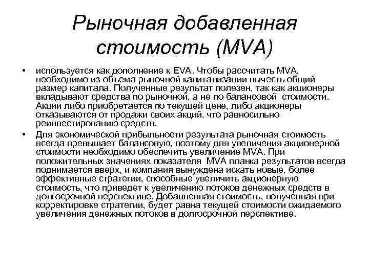 Рыночная добавленная стоимость (MVA) • • используется как дополнение к EVA. Чтобы рассчитать MVA,