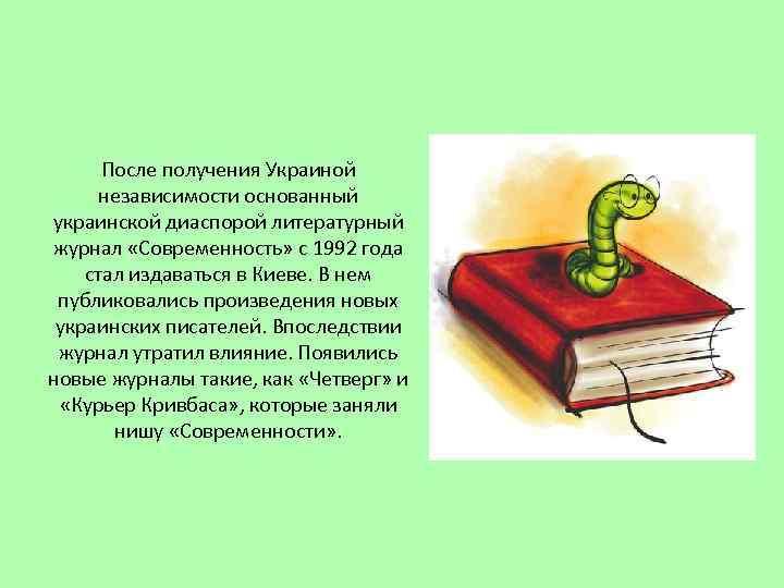 После получения Украиной независимости основанный украинской диаспорой литературный журнал «Современность» с 1992 года стал