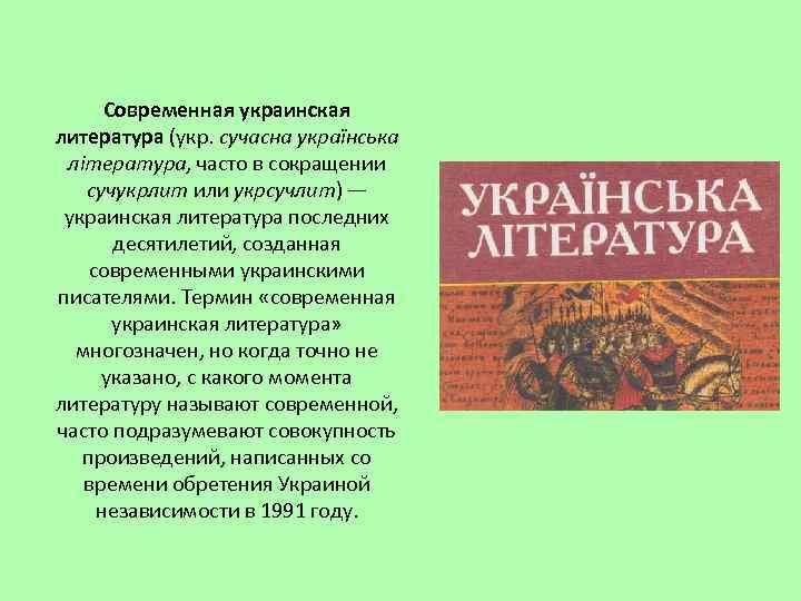 Современная украинская литература (укр. сучасна українська література, часто в сокращении сучукрлит или укрсучлит) —