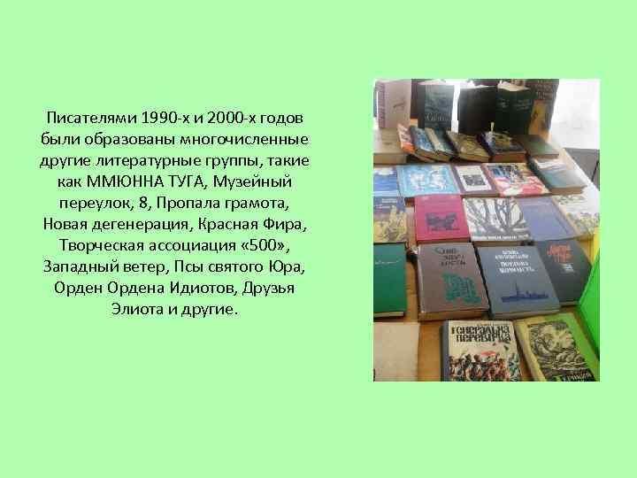 Писателями 1990 -х и 2000 -х годов были образованы многочисленные другие литературные группы, такие