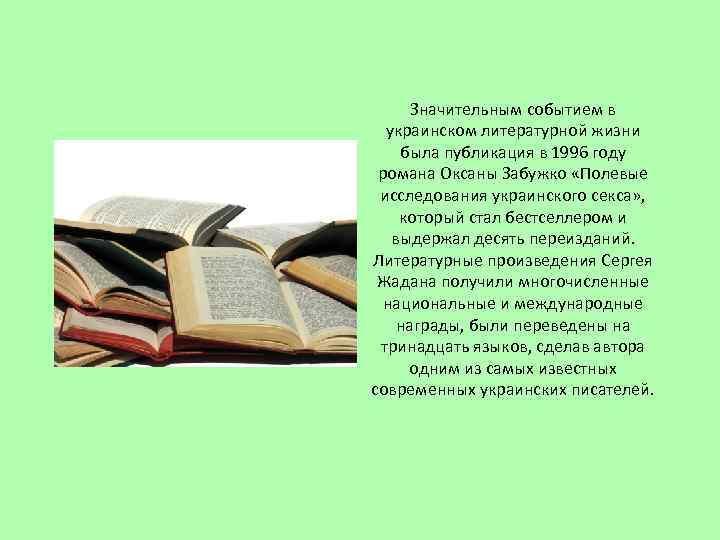 Значительным событием в украинском литературной жизни была публикация в 1996 году романа Оксаны Забужко