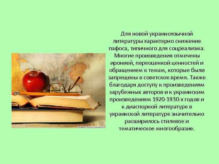Для новой украиноязычной литературы характерно снижение пафоса, типичного для соцреализма. Многие произведения отмечены иронией,