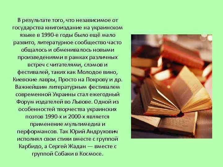 В результате того, что независимое от государства книгоиздание на украинском языке в 1990 -е