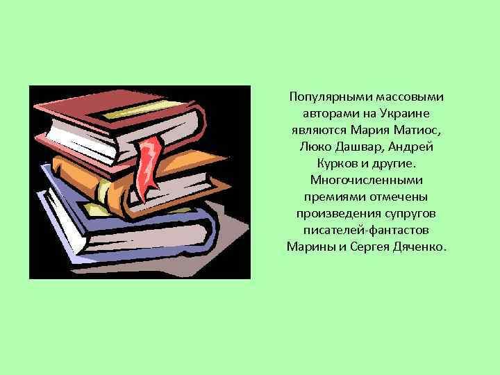 Популярными массовыми авторами на Украине являются Мария Матиос, Люко Дашвар, Андрей Курков и другие.