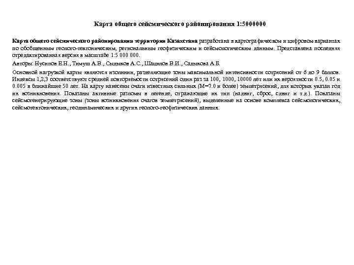 Карта общего сейсмического районирования 1: 5000000 Карта общего сейсмического районирования территории Казахстана разработана в
