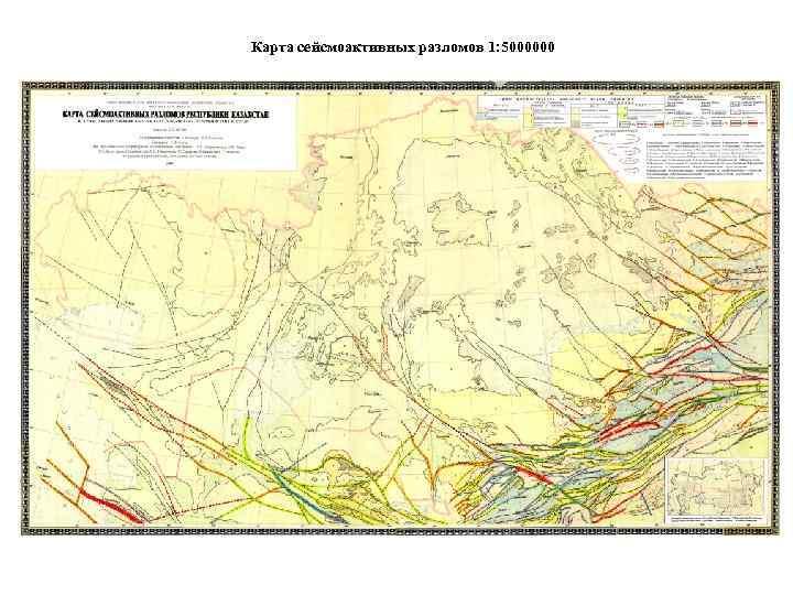 Карта сейсмоактивных разломов 1: 5000000