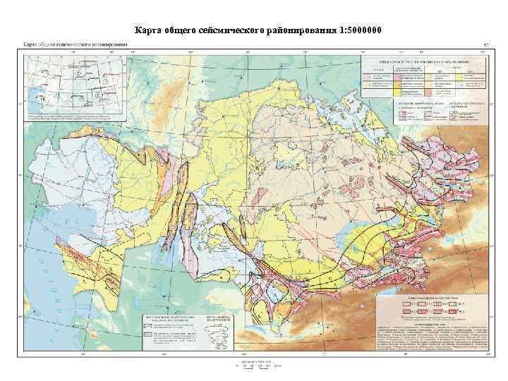 Карта общего сейсмического районирования 1: 5000000