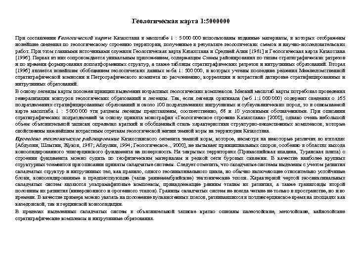Геологическая карта 1: 5000000 При составлении Геологической карты Казахстана в масштабе 1 : 5