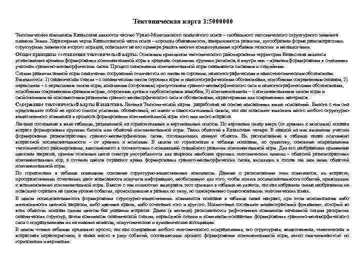 Тектоническая карта 1: 5000000 Тектонические комплексы Казахстана являются частью Урало-Монгольского складчатого пояса – глобального