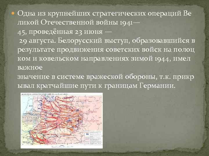 Одна из крупнейших стратегических операций Ве ликой Отечественной войны 1941— 45, проведённая 23