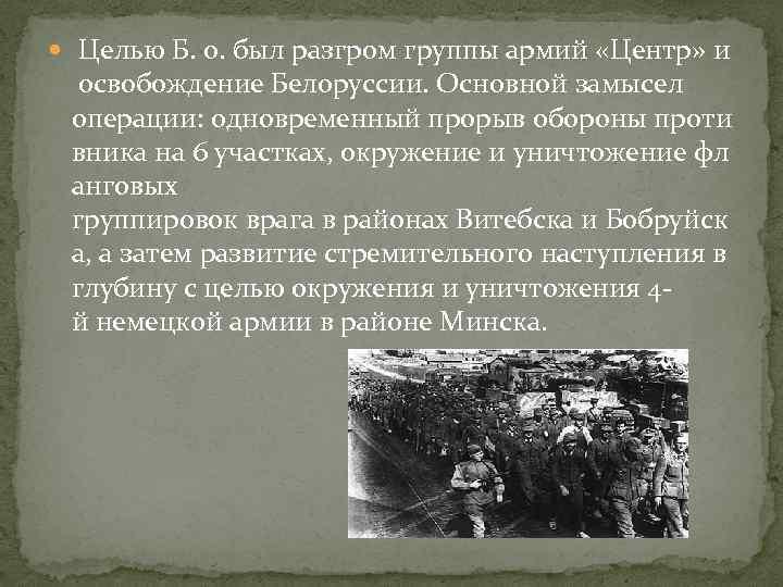 Целью Б. о. был разгром группы армий «Центр» и освобождение Белоруссии. Основной замысел
