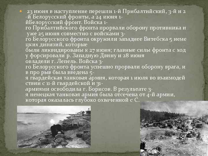 23 июня в наступление перешли 1 -й Прибалтийский, 3 -й и 2 -й