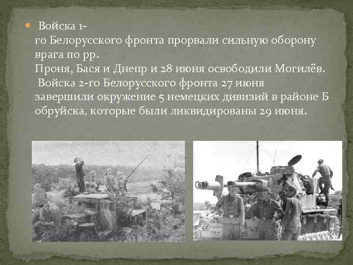 Войска 1 - го Белорусского фронта прорвали сильную оборону врага по рр. Проня,