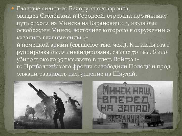 Главные силы 1 -го Белорусского фронта, овладев Столбцами и Городеей, отрезали противнику путь
