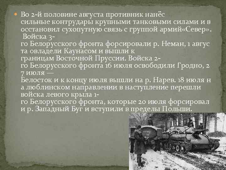 Во 2 -й половине августа противник нанёс сильные контрудары крупными танковыми силами и