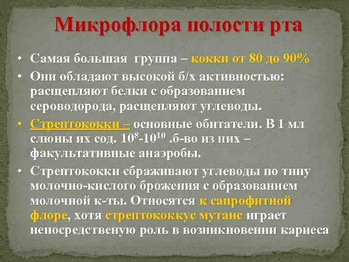 Микрофлора полости рта • Самая большая группа – кокки от 80 до 90% •