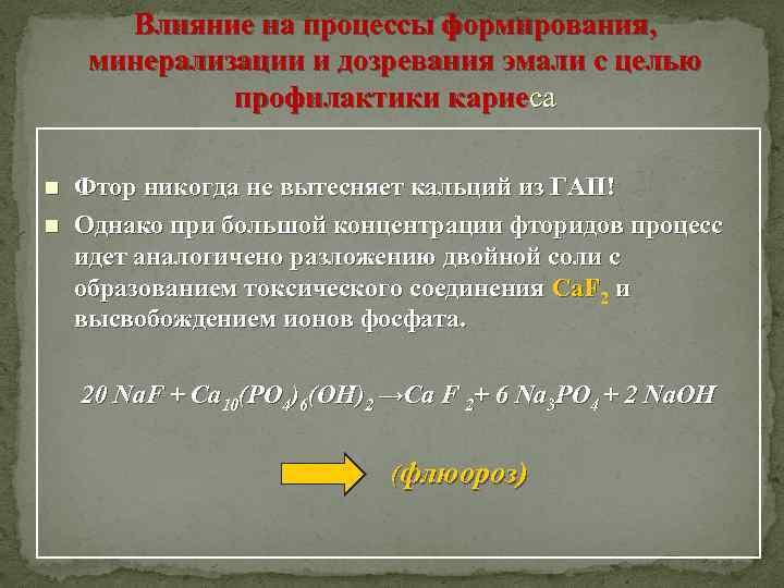 Влияние на процессы формирования, минерализации и дозревания эмали с целью профилактики кариеса n n