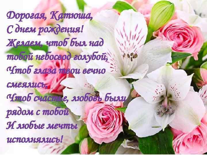 Катюша дорогая с днем рождения открытки, днем