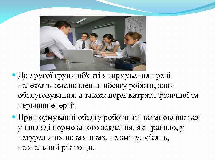 До другої групи об'єктів нормування праці належать встановлення обсягу роботи, зони обслуговування, а