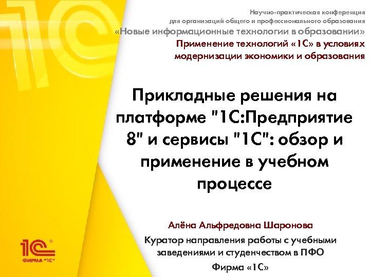 Научно-практическая конференция для организаций общего и профессионального образования «Новые информационные технологии в образовании» Применение