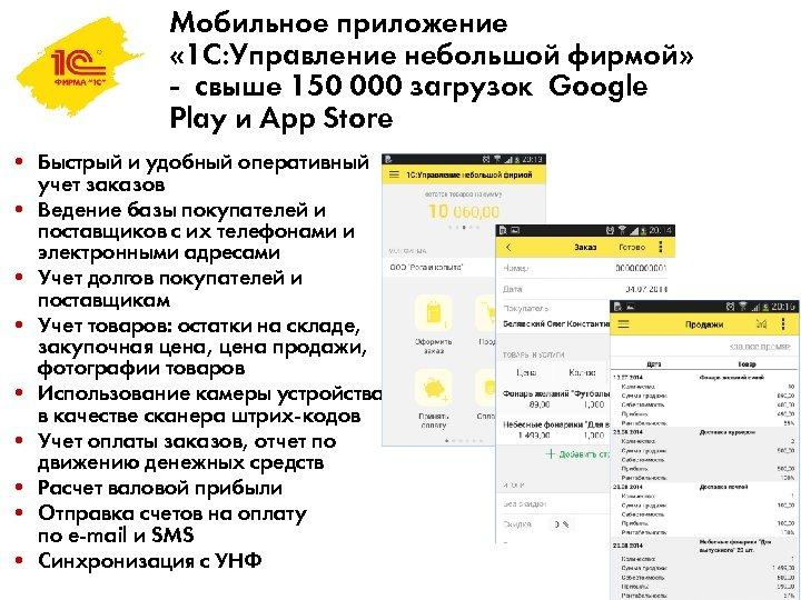 Мобильное приложение « 1 С: Управление небольшой фирмой» - свыше 150 000 загрузок Goоgle