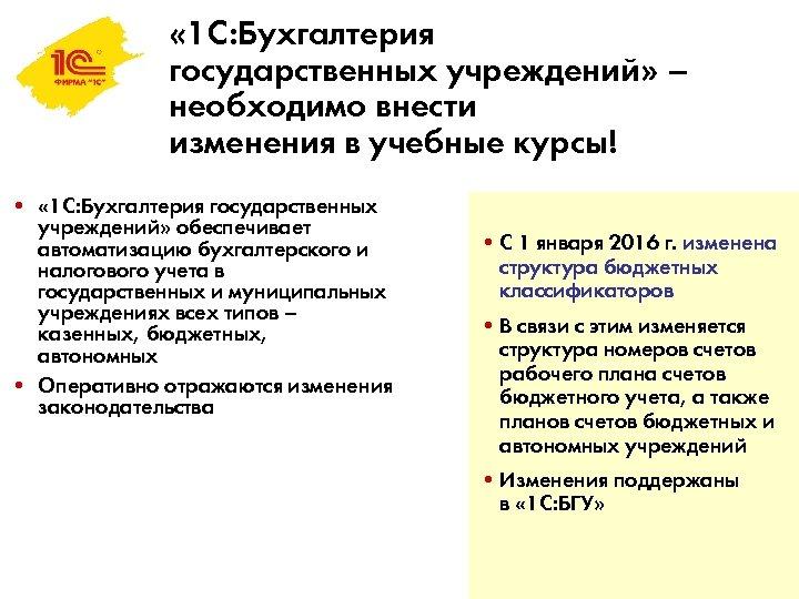 « 1 C: Бухгалтерия государственных учреждений» – необходимо внести изменения в учебные курсы!