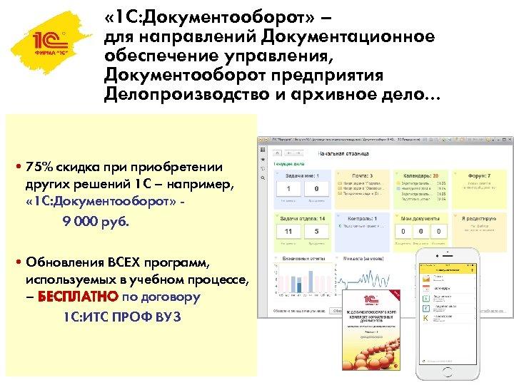 « 1 С: Документооборот» – для направлений Документационное обеспечение управления, Документооборот предприятия Делопроизводство