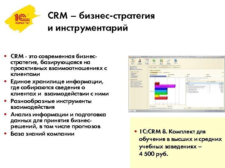 CRM – бизнес-стратегия и инструментарий • CRM - это современная бизнесстратегия, базирующаяся на проактивных