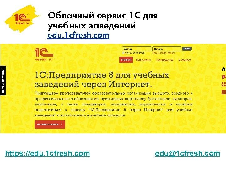 Облачный сервис 1 С для учебных заведений edu. 1 cfresh. com https: //edu. 1