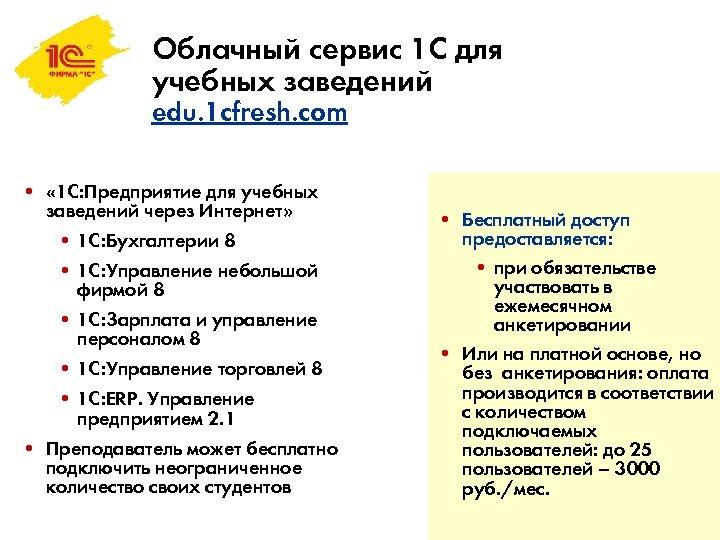 Облачный сервис 1 С для учебных заведений edu. 1 cfresh. com • « 1