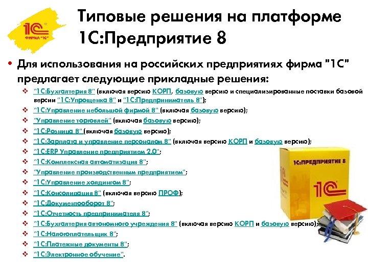 Типовые решения на платформе 1 С: Предприятие 8 • Для использования на российских предприятиях