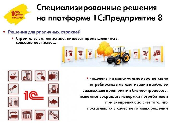 Специализированные решения на платформе 1 С: Предприятие 8 • Решения для различных отраслей •