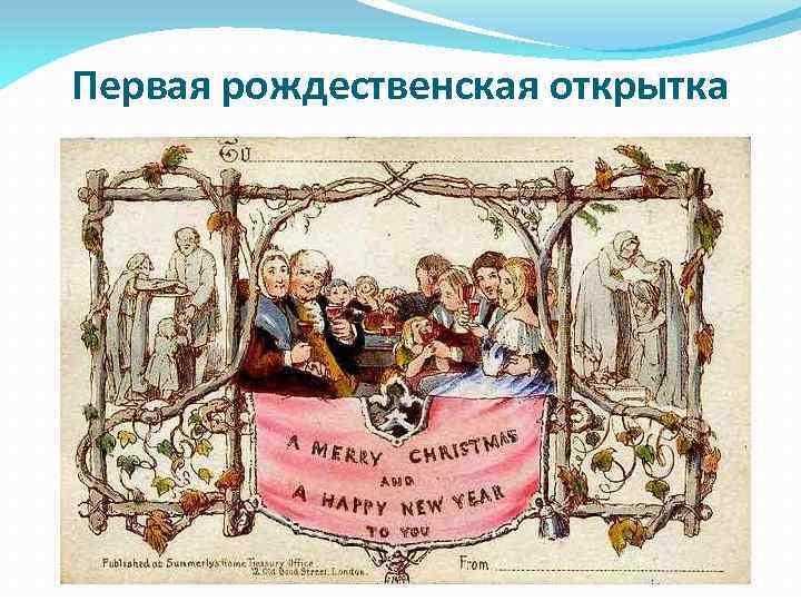 Первая английская открытка, свадьбу открытки удачи