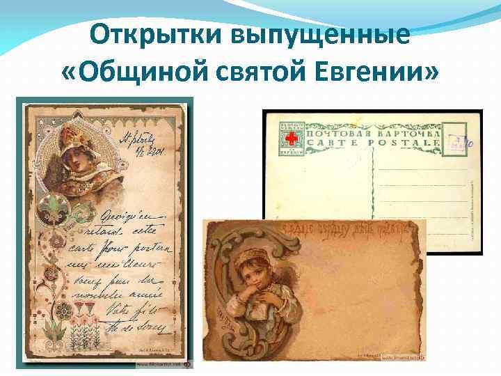 Открытки общины св. евгении, судьба