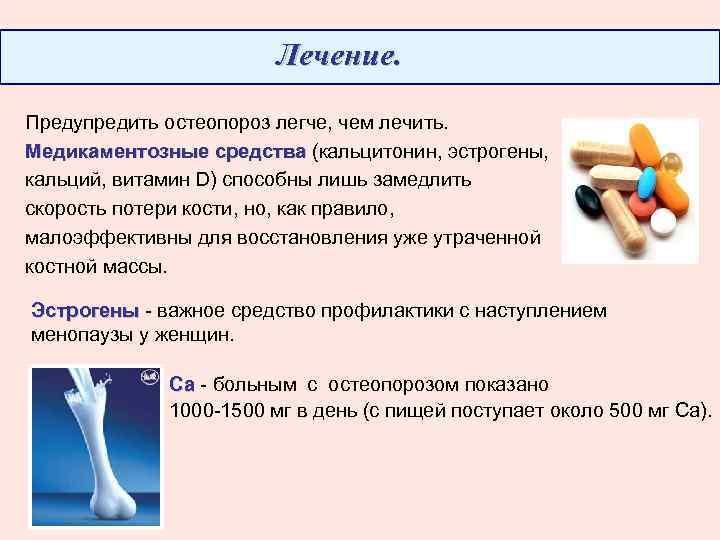 Остеопороз у женщин лечение медикаментами