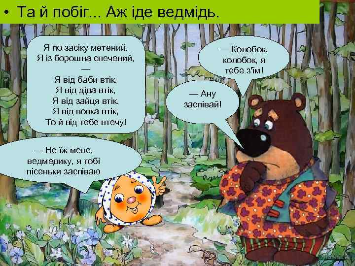 • Та й побіг. . . Аж іде ведмідь. Я по засіку метений,