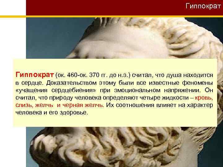Гиппократ (ок. 460 -ок. 370 гг. до н. э. ) считал, что душа находится