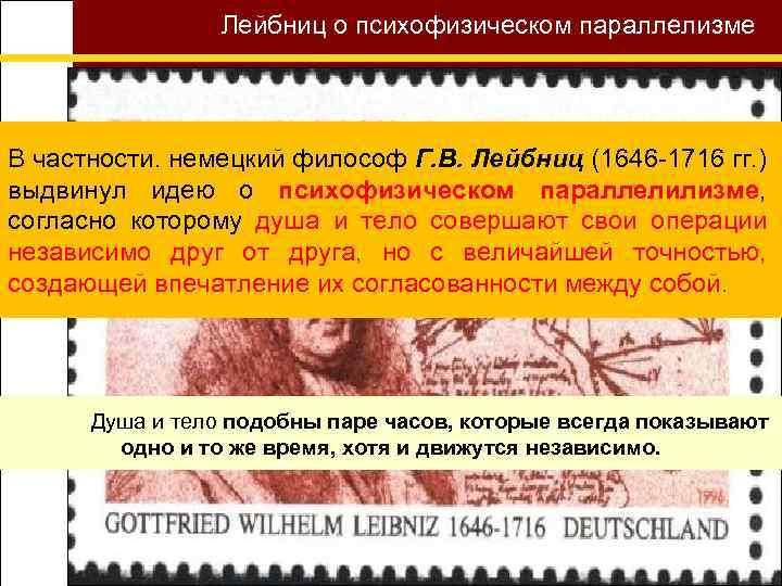 Лейбниц о психофизическом параллелизме В частности. немецкий философ Г. В. Лейбниц (1646 -1716 гг.