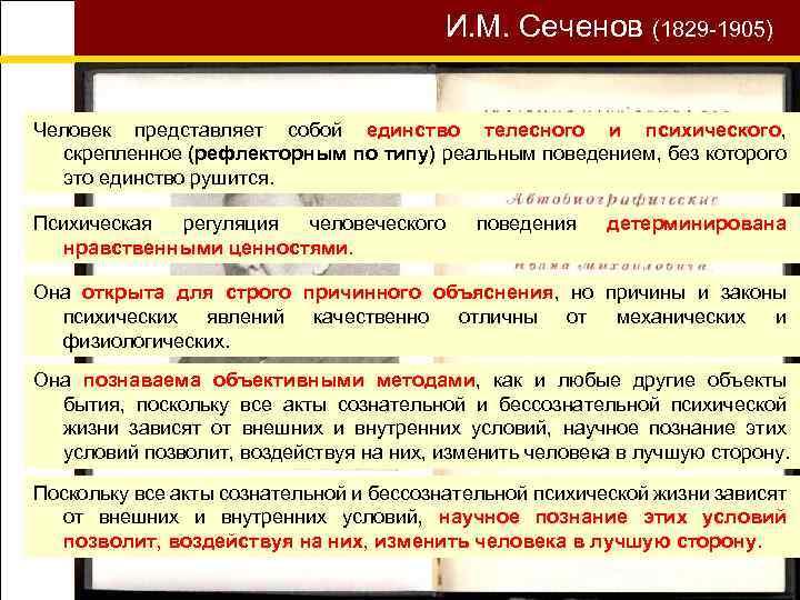 И. М. Сеченов (1829 -1905) Человек представляет собой единство телесного и психического, скрепленное (рефлекторным