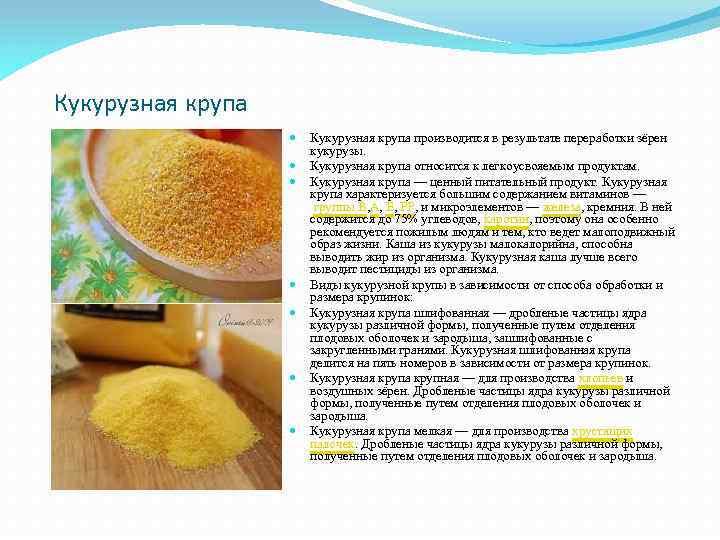 Кукурузная крупа Кукурузная крупа производится в результате переработки зёрен кукурузы. Кукурузная крупа относится к