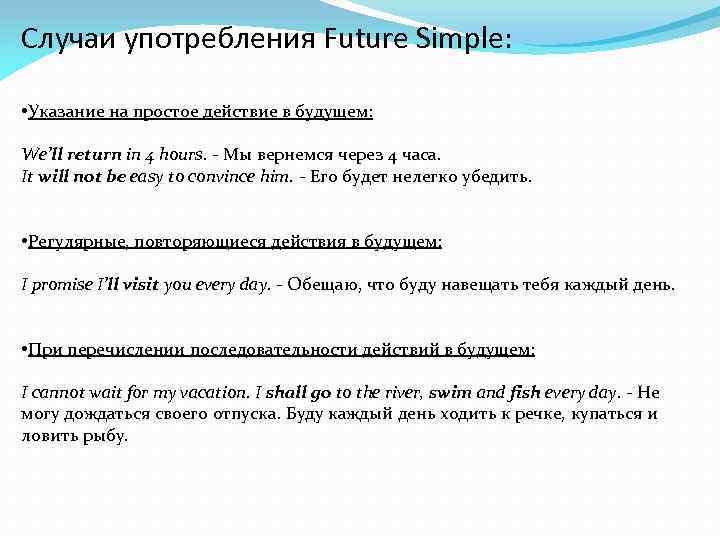 Случаи употребления Future Simple: • Указание на простое действие в будущем: We'll return in