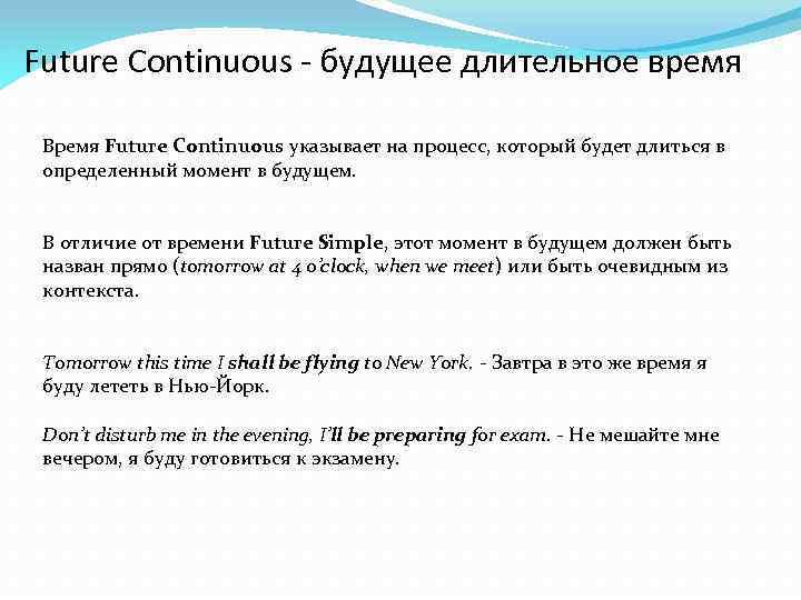 Future Continuous - будущее длительное время Время Future Continuous указывает на процесс, который будет