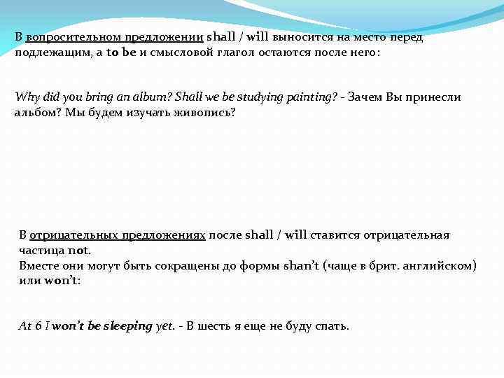 В вопросительном предложении shall / will выносится на место перед подлежащим, а to be