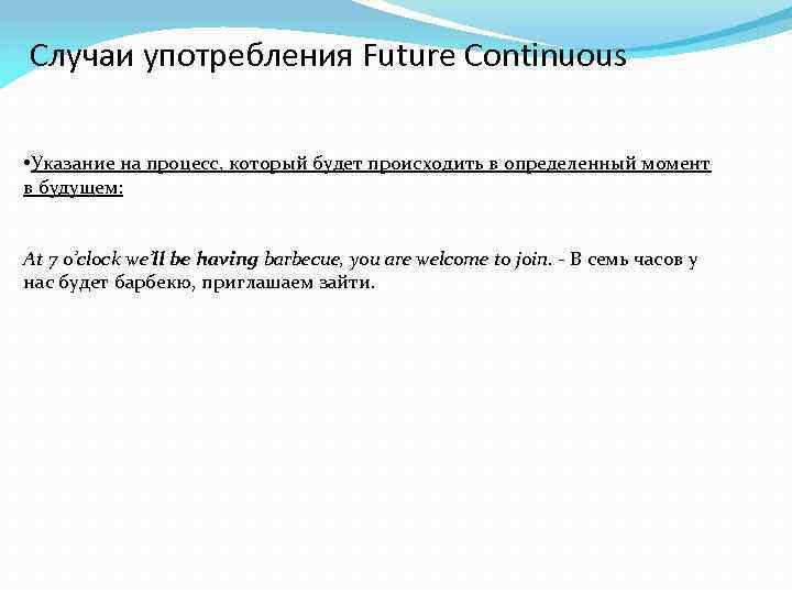 Случаи употребления Future Continuous • Указание на процесс, который будет происходить в определенный момент