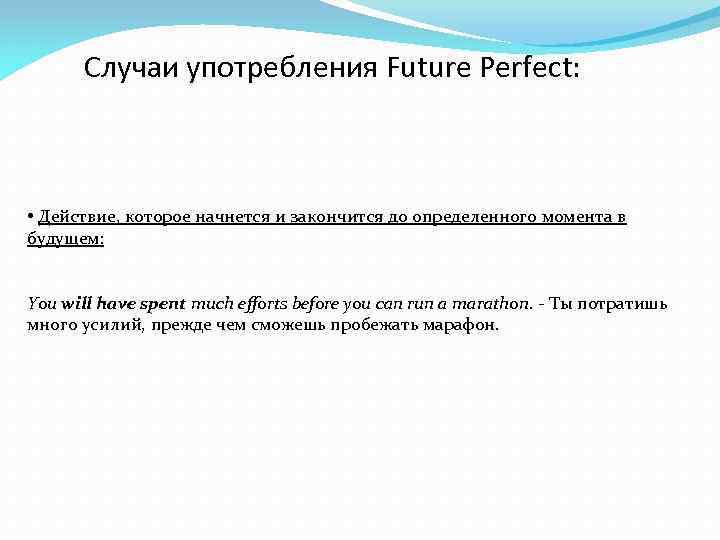Случаи употребления Future Perfect: • Действие, которое начнется и закончится до определенного момента в